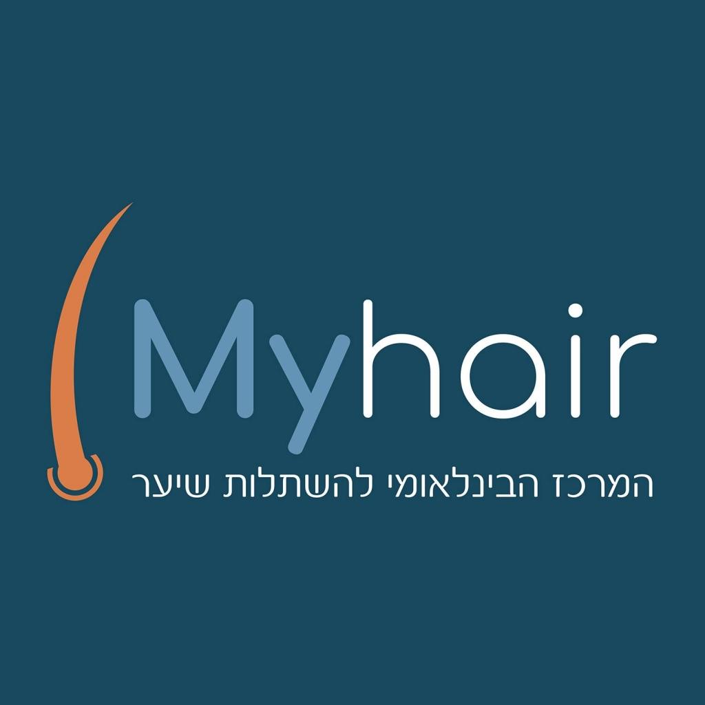 התמונה של המרכז הבינלאומי להשתלות שיער myhair