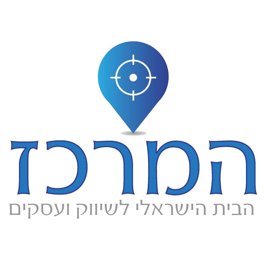 התמונה של המרכז לשיווק דיגיטלי