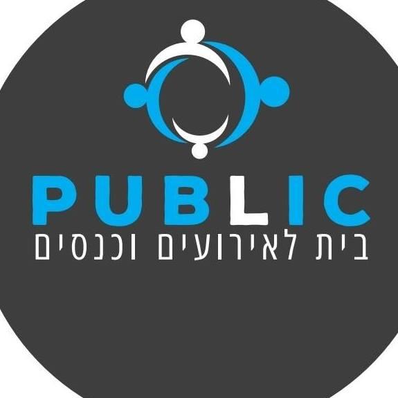 התמונה של Public בית לכנסים וארועים