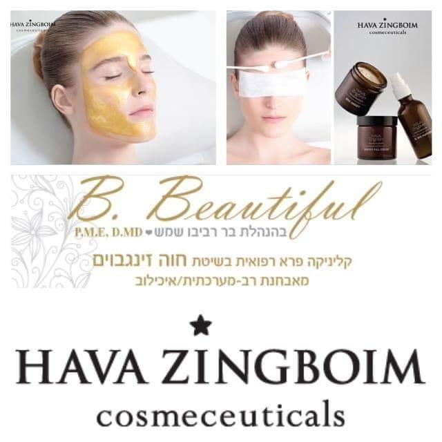 התמונה של B.Beautiful קליניקה לטיפולי יופי מתקדמים