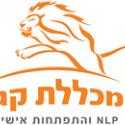 התמונה של מכללת קגן ל nlp והתפתחות אישית