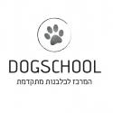 התמונה של DOGSCHOOL- המרכז לכלבנות מתקדמת