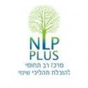 התמונה של NLP-PLUS מרכז רב תחומי לתהליכי שינוי